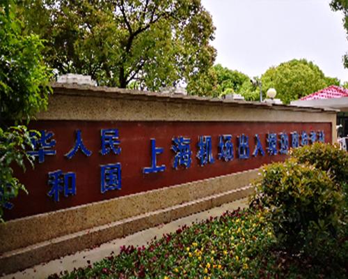 上海浦东机场出入境边防检查站充电站项目