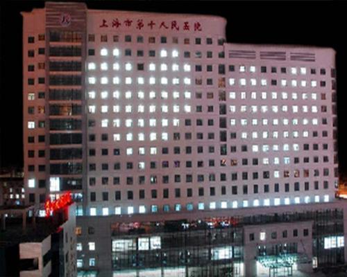 上海第十人民医院充电项目